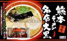 熊本ラーメン 名店大黒 本格とんこつスープ