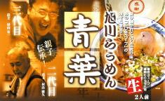 旭川らぅめん 青葉 秘伝の濃厚醤油ラーメン