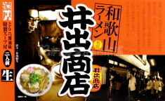 和歌山ラーメン 井出商店 濃厚豚骨醤油