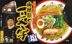 函館ラーメン 函館麺や一文字 塩ラーメン