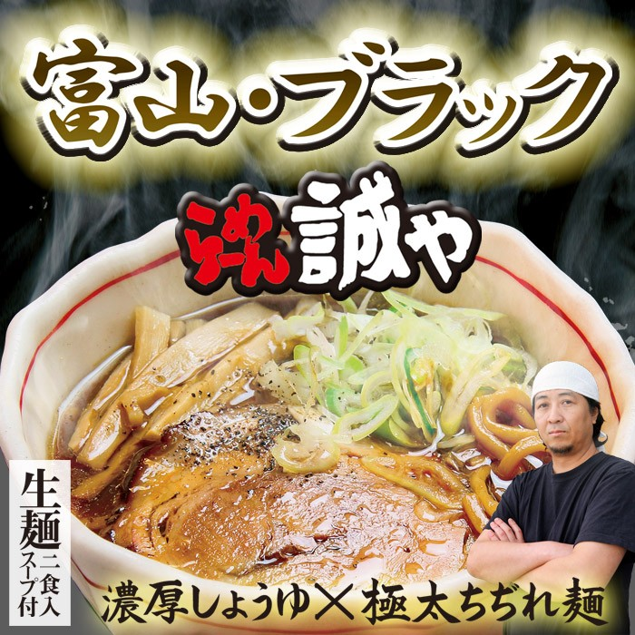 富山ブラックラーメン「誠や」濃厚醤油スープ