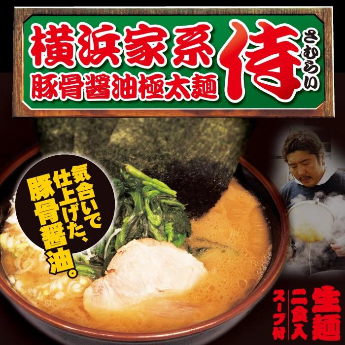 横浜家系ラーメン 侍 豚骨醤油極太麺