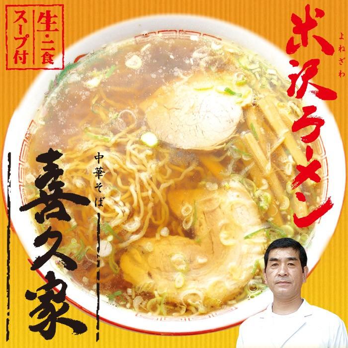 米沢ラーメン「喜久家」米沢牛の牛骨スープ