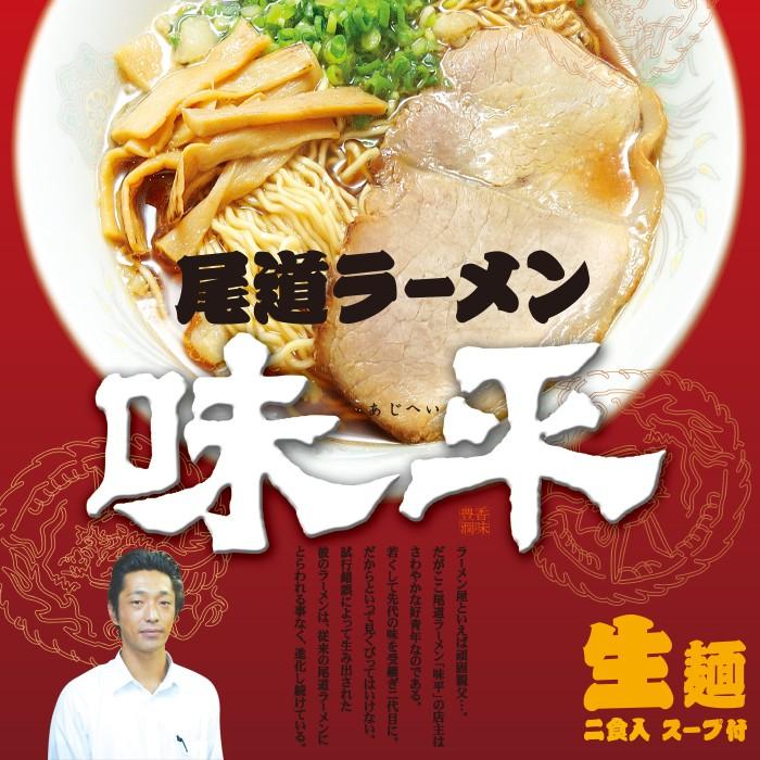 尾道ラーメン 味平