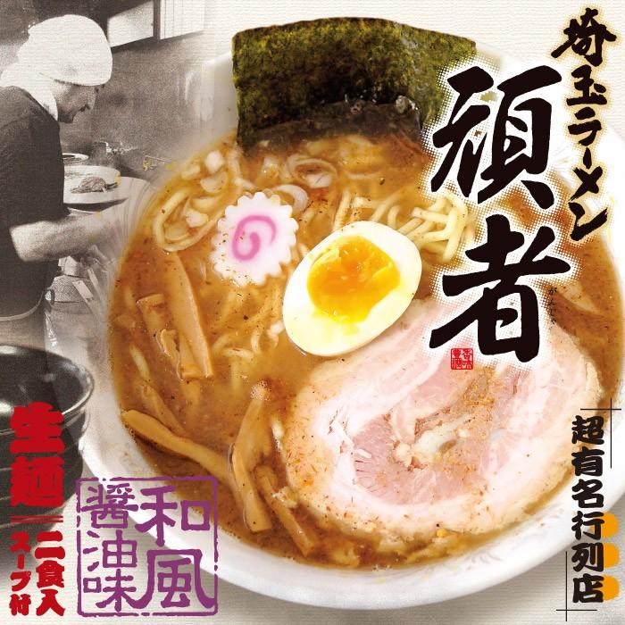 埼玉ラーメン 頑者 肉系と魚系のWスープ