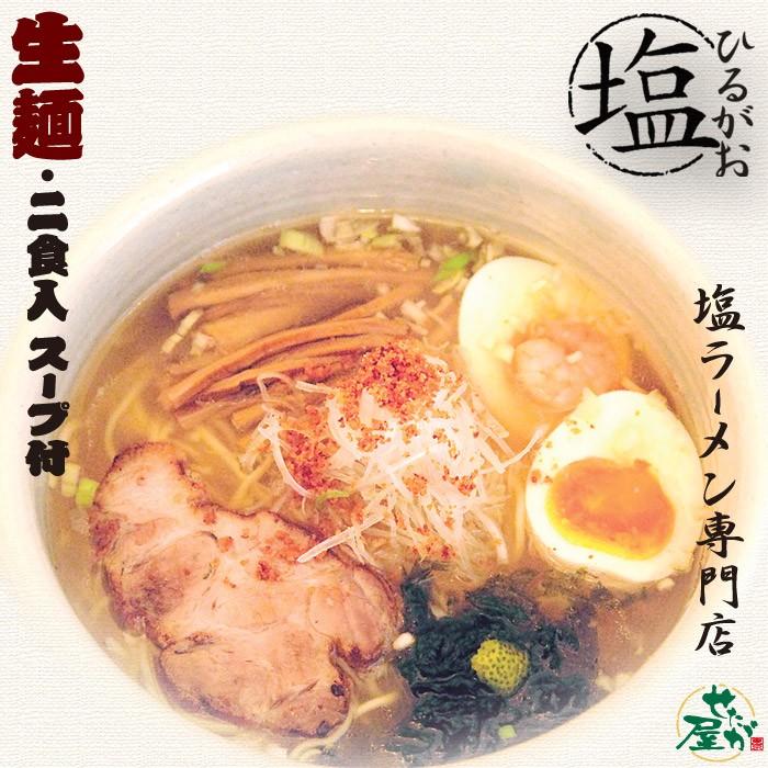 東京ラーメン ひるがお 環七の人気塩ラーメン