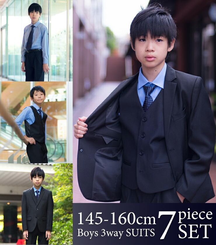 be3c89baa3392 定番のスタンダードなデザインの男の子用フォーマルスーツセットです。 べーシックなデザイン、カラーも黒無地なので卒業・入学式から冠婚葬祭まで幅広くお使い  ...