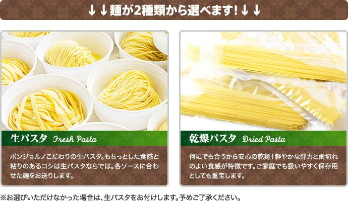 麺が2種類から選べます!