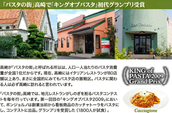 「パスタの街」高崎で「キングオブパスタ」グランプリ受賞