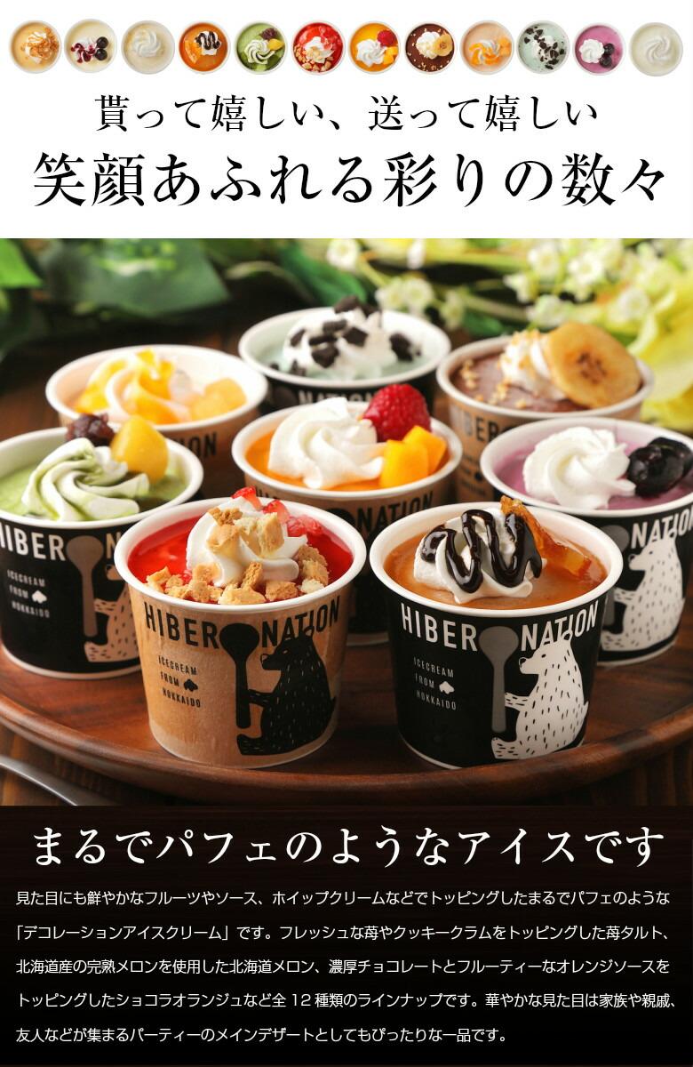 【冬の味覚特集】 北海道 デコレーションアイスクリーム.6個セット スイーツ. 【S01】【S】