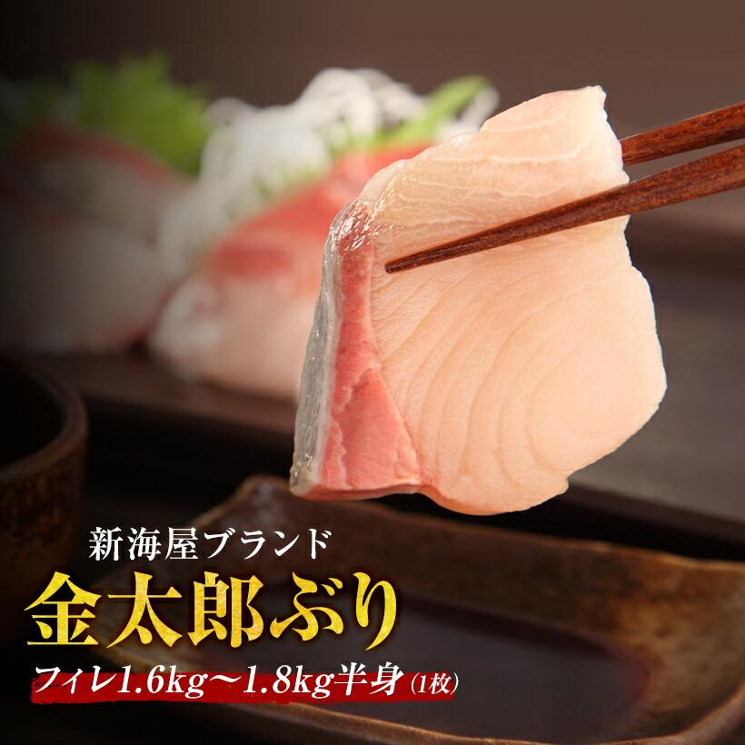 金太郎ぶりフィレ1.6kg~1.8kg半身(1枚)
