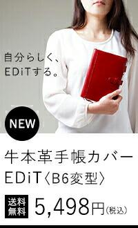 牛本革EDiT B6変型手帳カバー新登場!