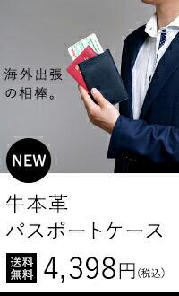 牛本革パスポートケース新登場!