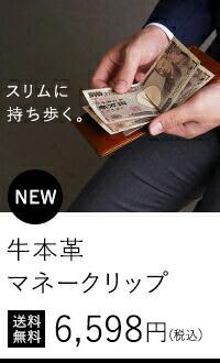 牛本革マネークリップ新登場!