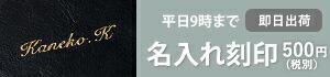 ビジレザの名入れ刻印サービス500円