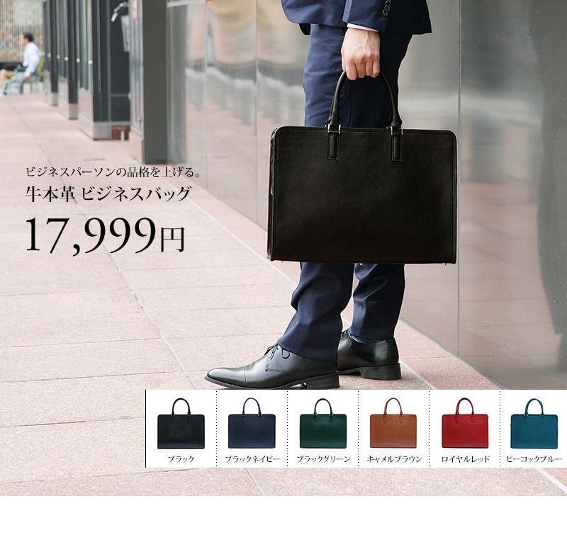 ビジネスシューズ【牛本革】