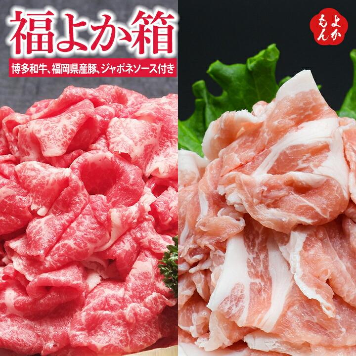 福よか箱 博多和牛、福岡県産豚5000円セットジャポネソース付き