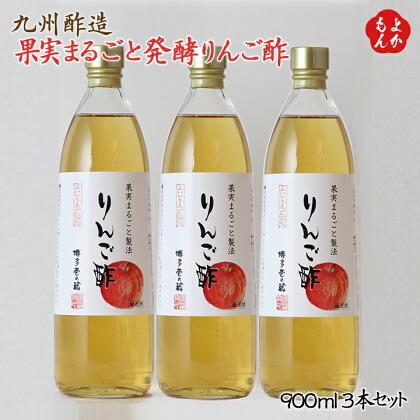 果実まるごと発酵 りんご酢900ml 3本セット