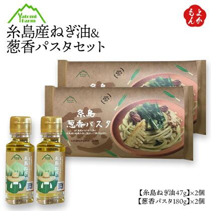 糸島産ねぎ油&葱香パスタセット