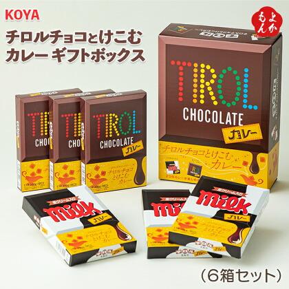 チロルチョコとけこむカレー ギフトボックス(6箱セット)