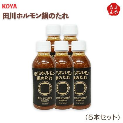 田川ホルモン鍋のたれ(5本セット)