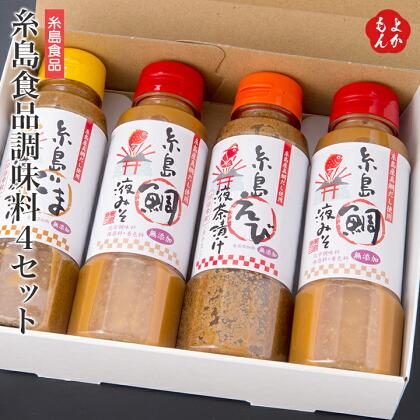 糸島食品調味料4本セット