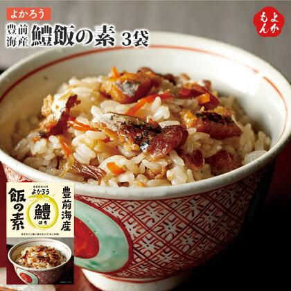 豊前海産 鱧飯の素 3袋
