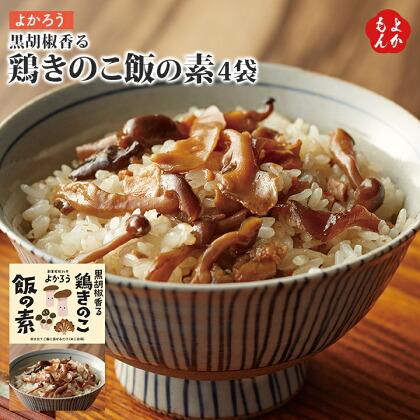 黒胡椒香る 鶏きのこ飯の素 4袋