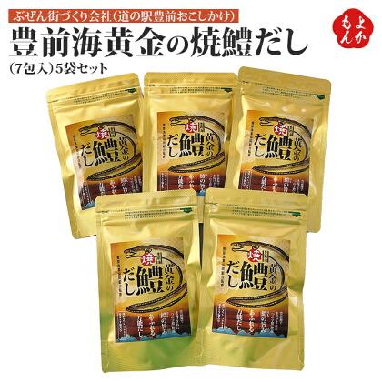 豊前海黄金の焼鱧だし(7包入)5袋セット