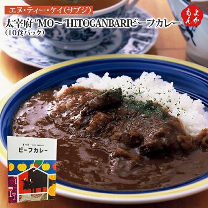 """""""MO~""""HITOGANBARIビーフカレー(10食パック)"""