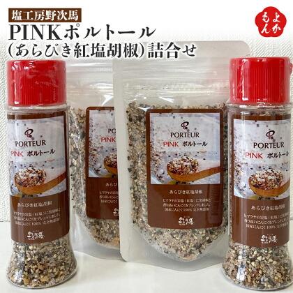 PINKポルトール(あらびき紅塩胡椒)詰合せ