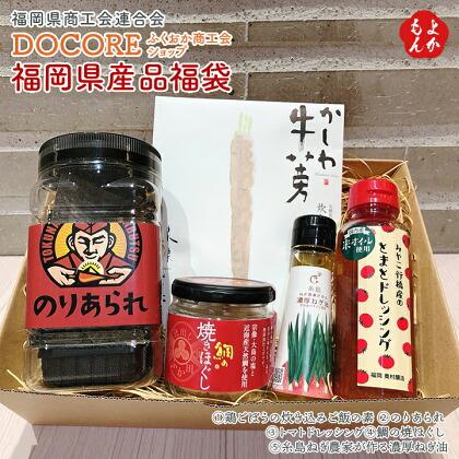 DOCOREふくおか商工会ショップ福岡県産品福袋