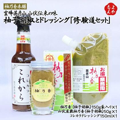 霊峰英彦山 山伏伝来の味 柚子胡椒とドレッシング「修験道セット」