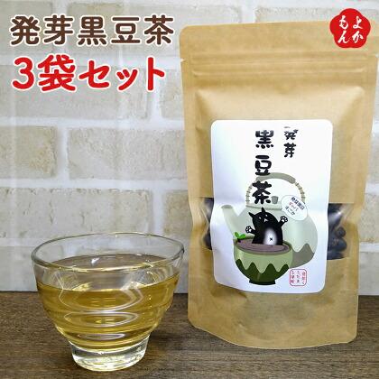 発芽黒豆茶 2袋セット