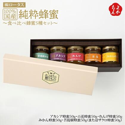 100%国産純粋蜂蜜 ~食べ比べ蜂蜜5種セット~