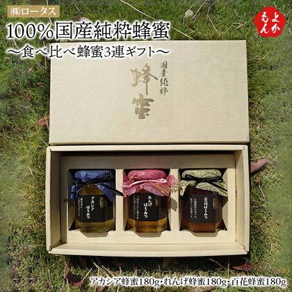 100%国産純粋蜂蜜 ~食べ比べ蜂蜜3連ギフト~アカシア蜂蜜・百花蜂蜜・れんげ蜂蜜