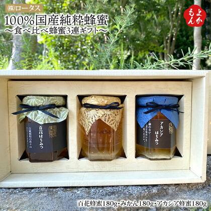 100%国産純粋蜂蜜 ~食べ比べ蜂蜜3連ギフト~アカシア蜂蜜・百花蜂蜜・みかん蜂蜜