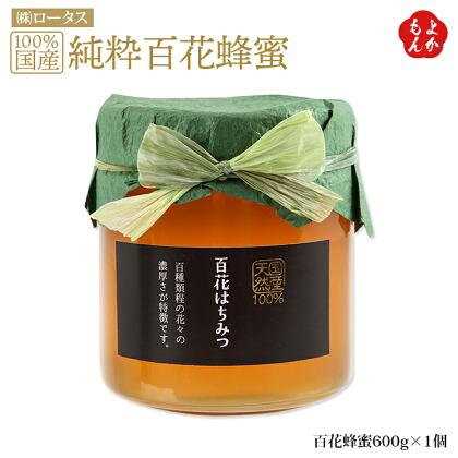 100%国産純粋百花蜂蜜