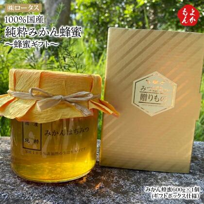 100%国産純粋みかん蜂蜜 ~蜂蜜ギフト~