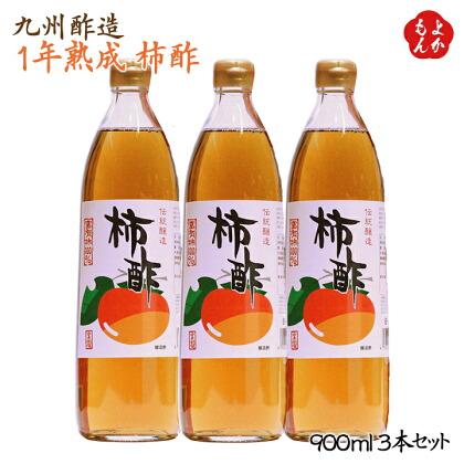 1年熟成 柿酢900ml 3本セット