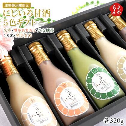にじいろ甘酒5色ギフト(米糀、博多あまおう、八女抹茶、くろ米、発芽玄米)