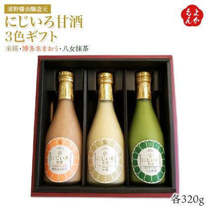 にじいろ甘酒3色ギフト(米糀、博多あまおう、八女抹茶)