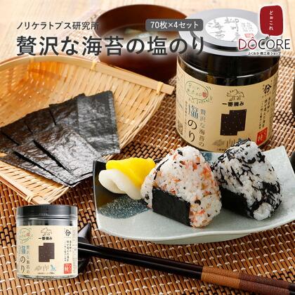 贅沢な海苔の塩のり 70枚×4セット