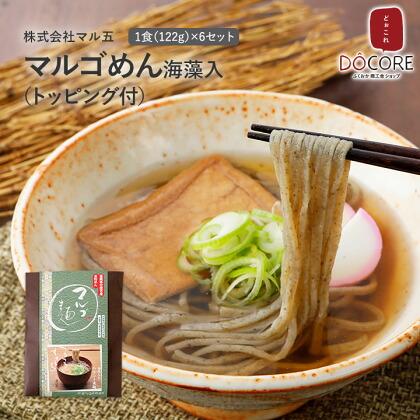 マルゴめん海藻入(トッピング付) 1食(122g)×6セット