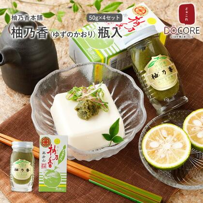 柚乃香(ゆずのかおり) 瓶入 50g×4セット