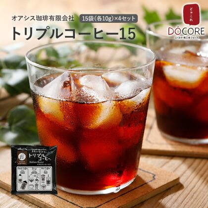 トリプルコーヒー15 15袋(各10g)×4セット