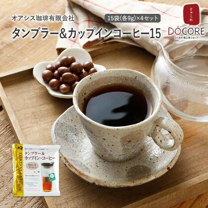 タンブラー&カップインコーヒー15 15袋(各9g)×4セット