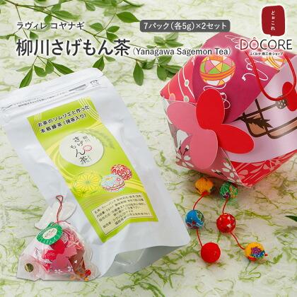 柳川さげもん茶(Yanagawa Sagemon Tea) 7パック(各5g)×2セット