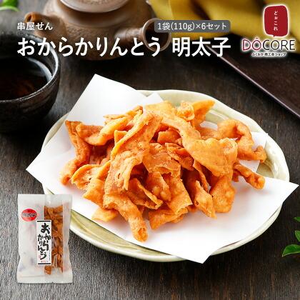 おからかりんとう 明太子 1袋(110g)×6セット