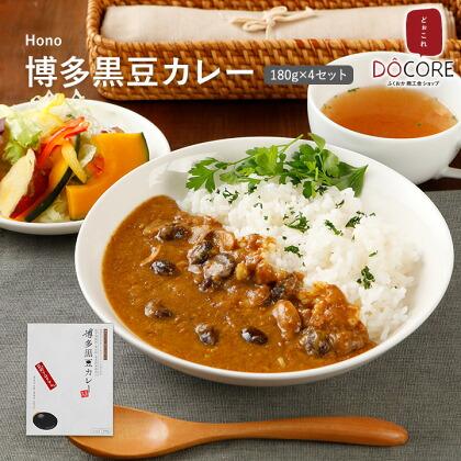 博多黒豆カレー 180g×4セット